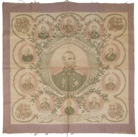 Платок с изображением Александра II и политическими деятелями того времени